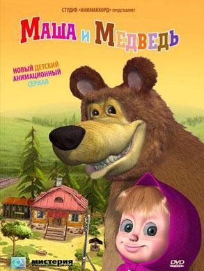 Маша и Медведь Серия № 44